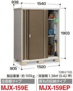 イナバ物置MJX-159E