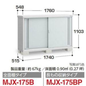 イナバ物置MJX175B