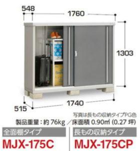 イナバ物置のMJX-175C