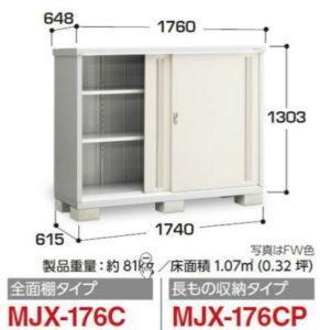 イナバ物置のMJX-176C