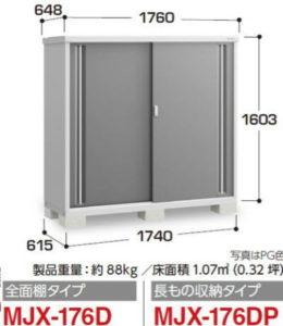イナバ物置MJX-176D