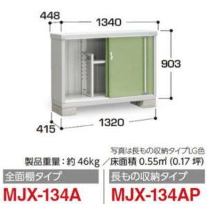 イナバ物置MJX-134A