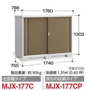 イナバ物置MJX-177C