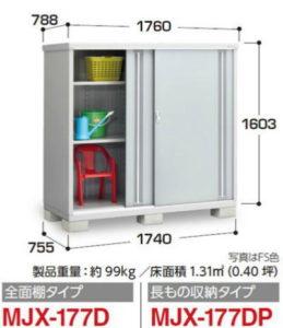 イナバ物置MJX-177D