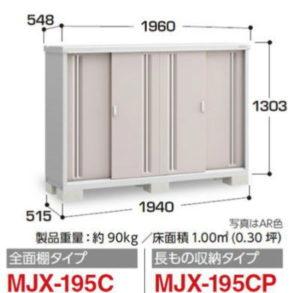 イナバ物置のMJX-195C