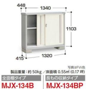 イナバ物置MJX-134B