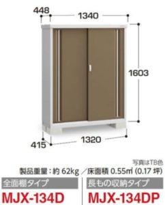 イナバ物置MJX-134D