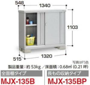 イナバ物置MJX-135B