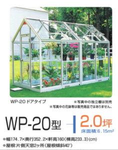 ピカコーポレーションのアルミ温室