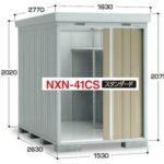 NXN-48Sイナバ物置のネクスタ激安販売