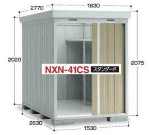 イナバ物置NXN-41CS