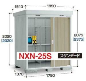 イナバ物置NXN-25S