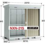 NXN-80Sイナバ物置のネクスタ激安販売