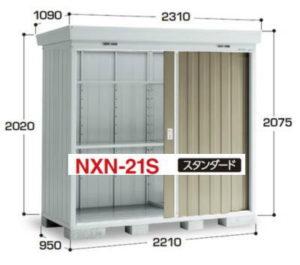 イナバ物置NXN-21S