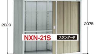 NXN-95Sイナバ物置のネクスタ激安販売