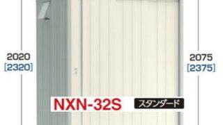 NXN-60Sイナバ物置のネクスタ激安販売