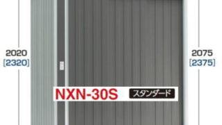 NXN-45Sイナバ物置のネクスタ激安販売