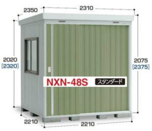 イナバ物置のNXN-48S