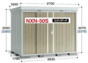 イナバ物置MXN-50S