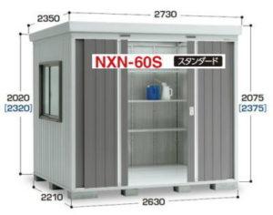 イナバ物置のNXN-60S