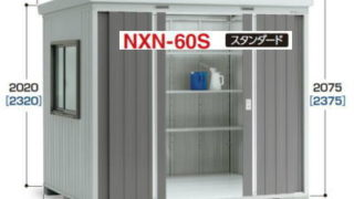 NXN-65Sイナバ物置のネクスタ激安販売