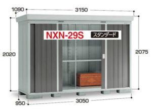 イナバ物置のNXN-29S