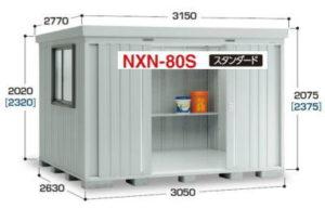 イナバ物置のNXN-80S