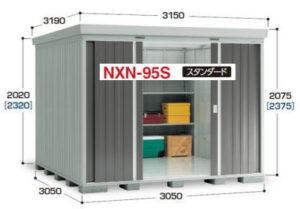 イナバ物置のNXN-95S