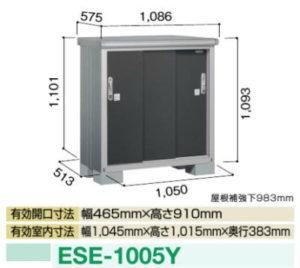 ヨド物置エスモESE-100Y