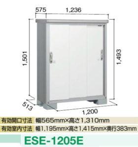 ヨド物置エスモESE-1205E