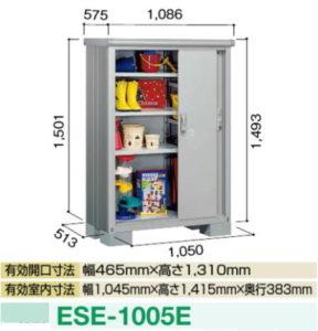 ヨド物置のESE-1005E