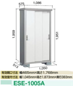 ヨド物置のエスモESE-1005A