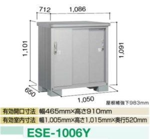 ヨド物置エスモESE-1006Y