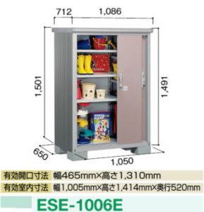 ヨド物置エスモのESE-1006E