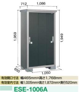 ヨド物置のエスモのESE-1006A
