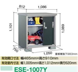 ヨドコウ物置のエスモのESE-1007Y