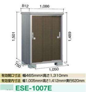 ヨド物置エスモESE-1007E