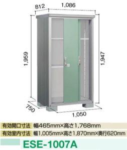 ヨドコウ物置エスモESE-1007A