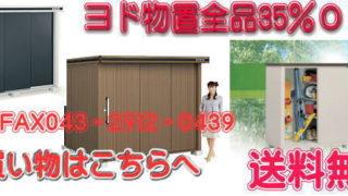ヨド物置の販売とヨドコウ物置今だけ特別価格で販売