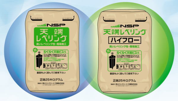NSP基礎鋼製型枠の天端レベリングを特別価格で販売中