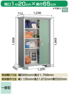 ヨド物置エスモESE-1206A
