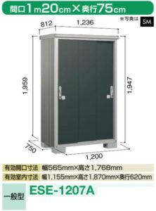 ヨドコウ物置ESE-1207A