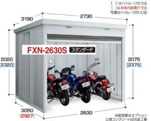 イナバ物置のバイク保管庫の見積依頼が来ました