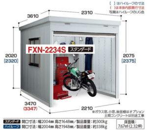 イナバ物置のバイク保管庫の2234Sの見積