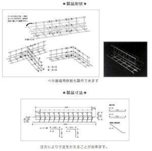 基礎鉄筋の寸法