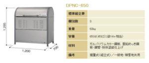 DPNC-650の寸法表