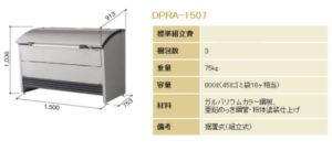 DPRA-1507の寸法表