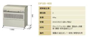DPUB-400のサイズ表