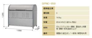 DPNC-850の仕様書