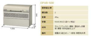 DPUB-500の内容